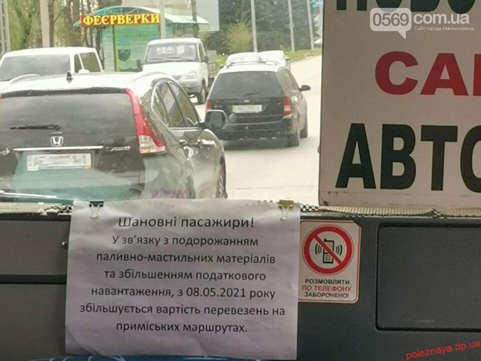 На приміських маршрутах Новомосковська може здорожчати проїзд, фото-1