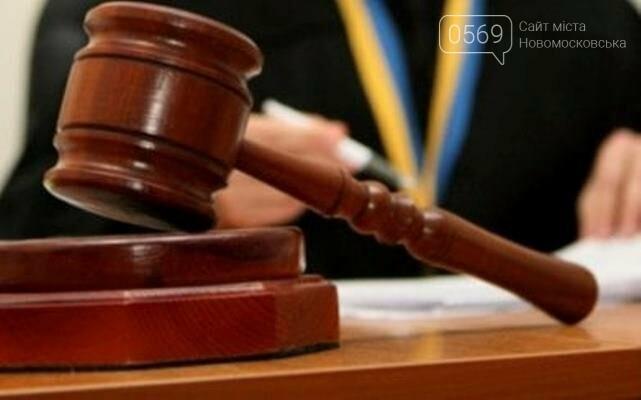 У Новомосковському суді розпочали розгляд справи по ДТП у якій загинула 2-річна дитина, фото-1