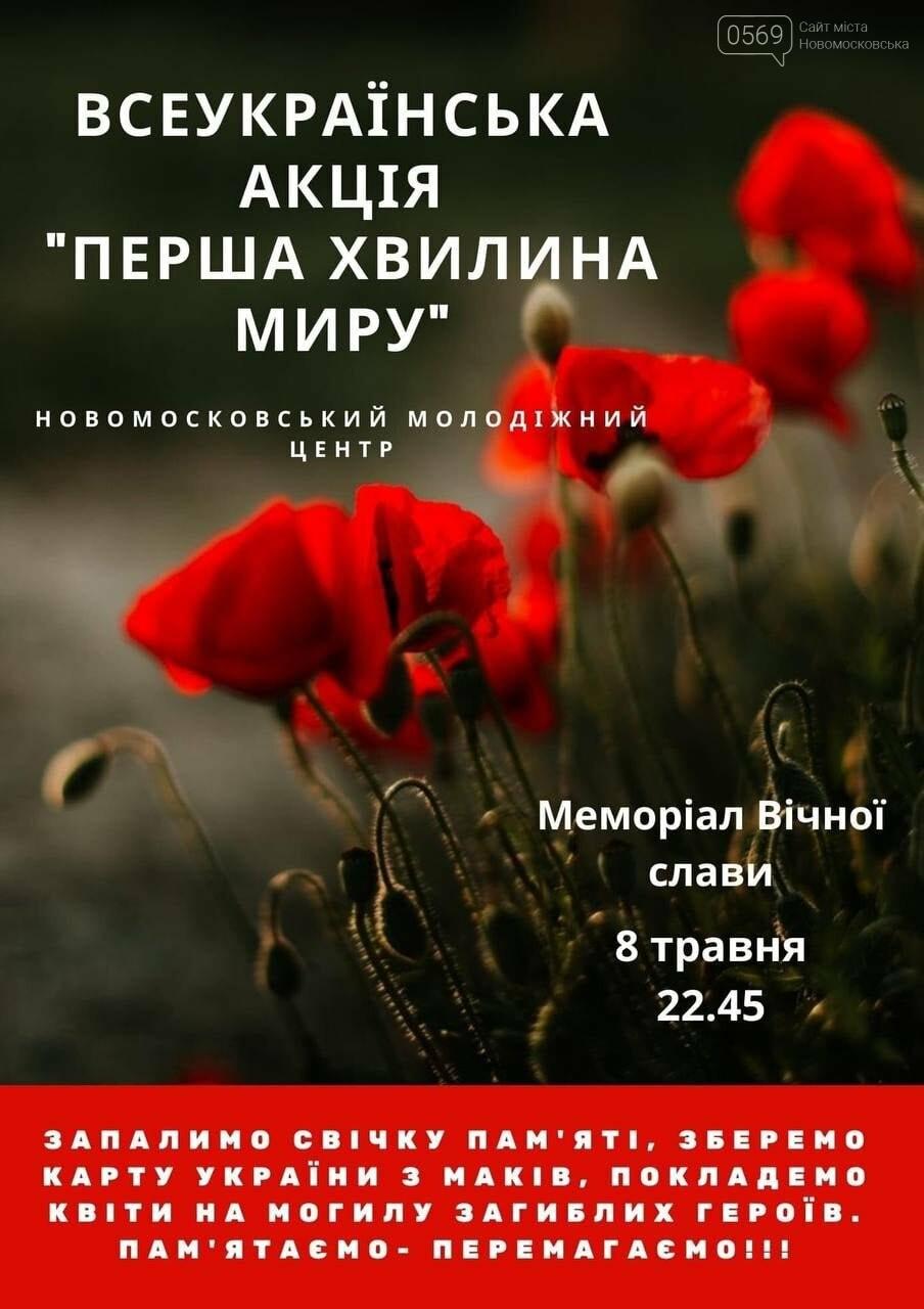 Урочисті заходи до 76-ї річниці Перемоги над нацизмом: як святкуватиме Новомосковськ, фото-1