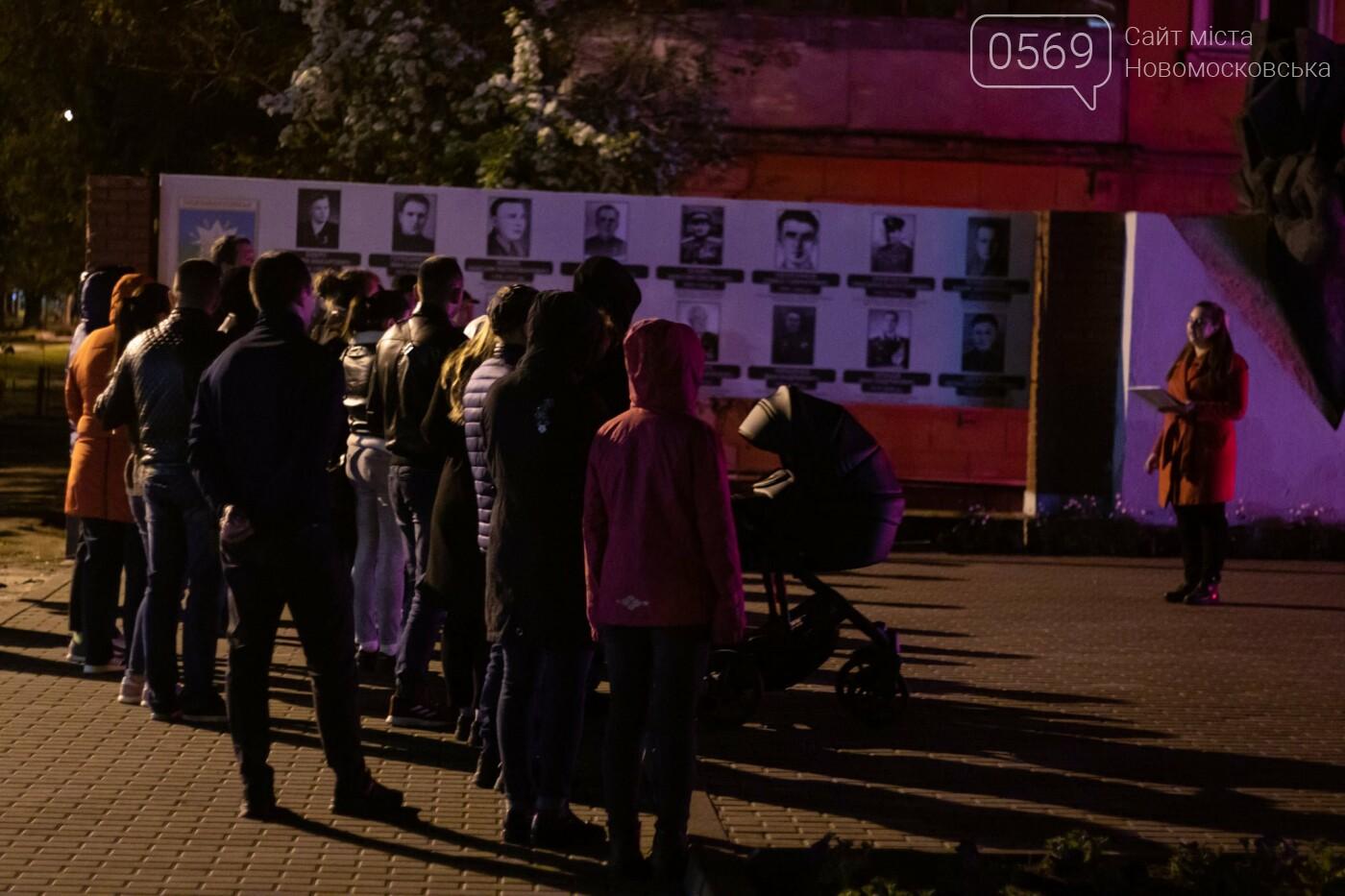 """""""Перша хвилина миру"""":  Новомосковський молодіжний центр провів акцію, фото-10"""