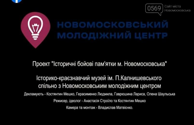 Новомосковський молодіжний центр та міський музей представили спільний проект: ВІДЕОФІЛЬМ, фото-9