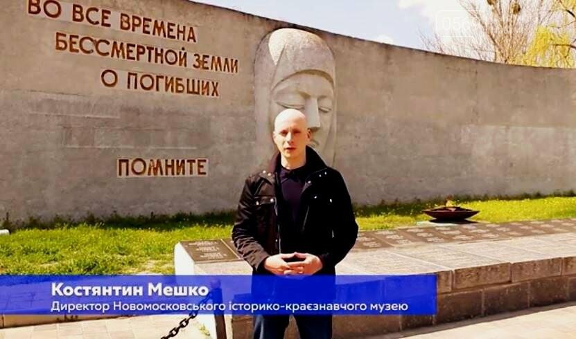 Новомосковський молодіжний центр та міський музей представили спільний проект: ВІДЕОФІЛЬМ, фото-10