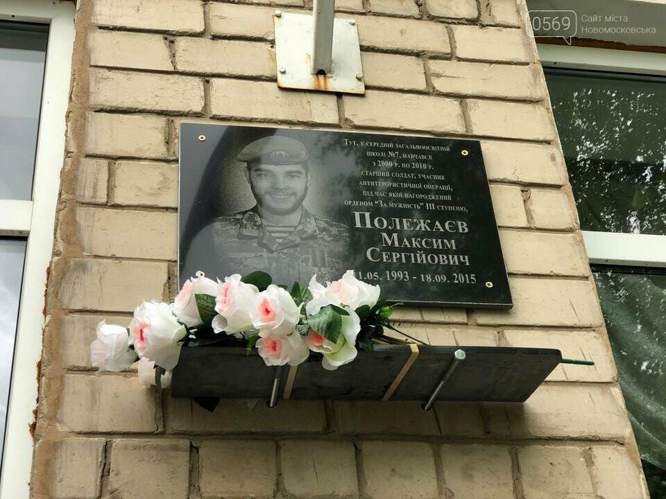 У Новомосковську вшанували пам'ять учасника АТО Максима Полежаєва, фото-3