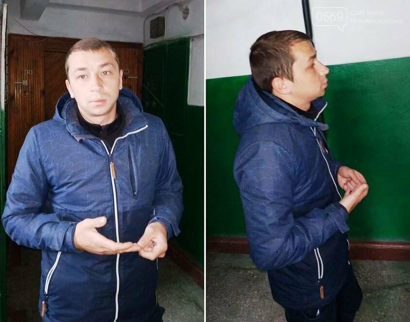 Обережно, у Новомосковську діє шахрай: повідомляють обурені містяни, фото-1