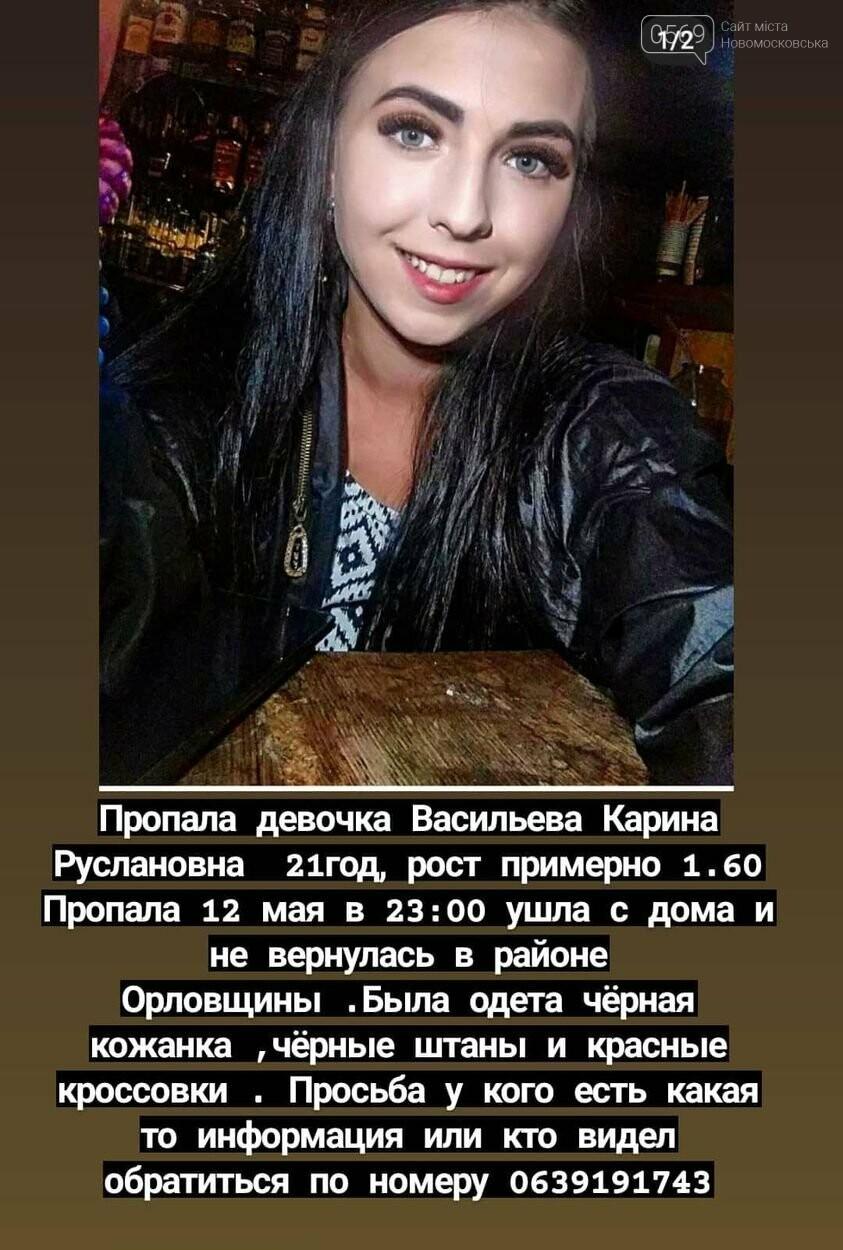 У Новомосковському районі просять допомогти розшукати 21-річну дівчину, фото-1