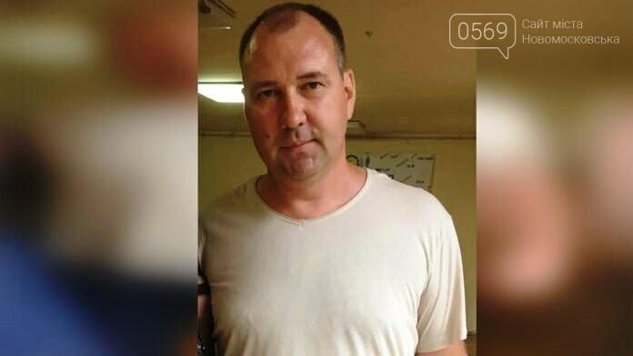 У Новомосковську зник 47-річний чоловік, фото-1