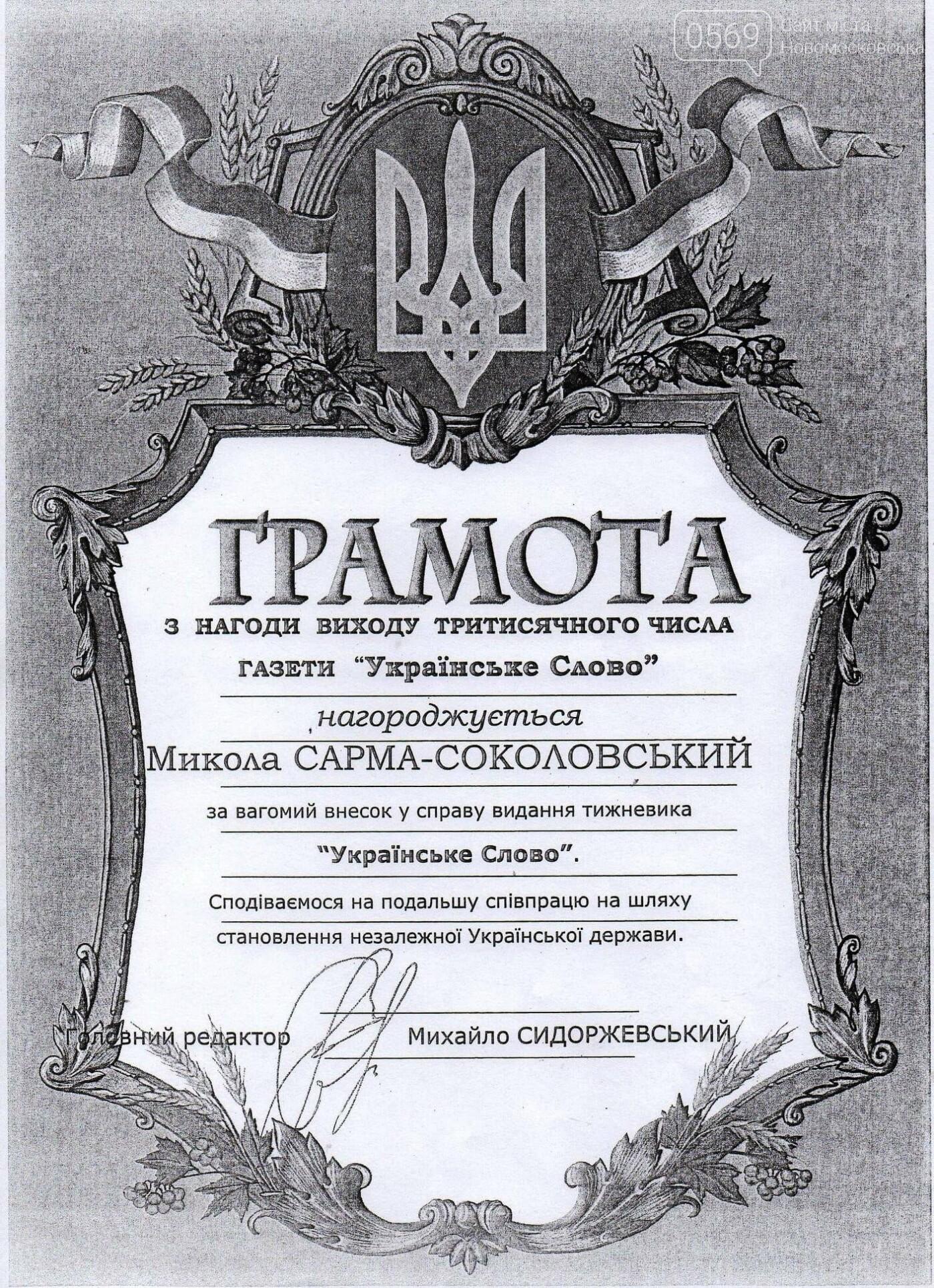 У Новомосковському історичному музеї презентували виставку картин Миколи Сарми-Соколовського , фото-12