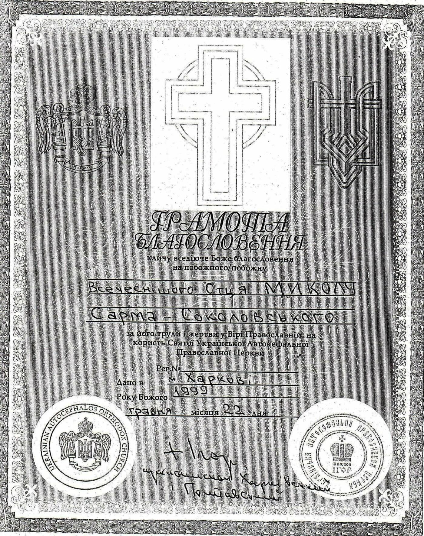 У Новомосковському історичному музеї презентували виставку картин Миколи Сарми-Соколовського , фото-6