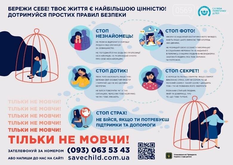 В Україні розпочався проєкт захисту дітей від насильства та експлуатації, фото-1