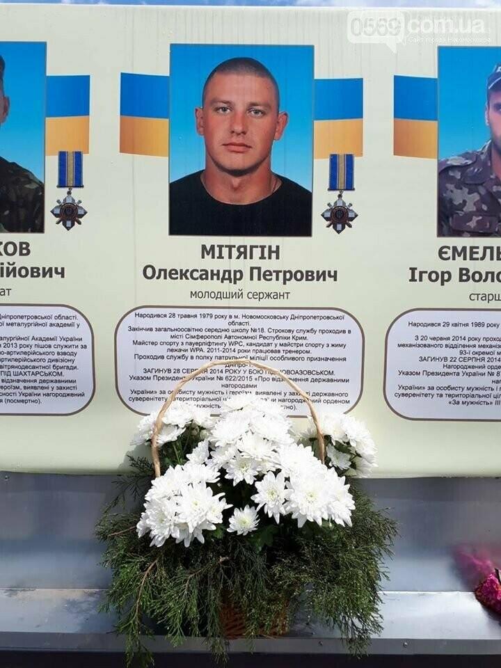 У Новомосковську вшанували пам'ять загиблого в АТО воїна, фото-4