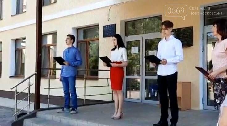 У Новомосковську вшанували пам'ять загиблого в АТО воїна, фото-2
