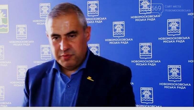 У Новомосковську депутати вирішили змінити фінустанову, яка надаватиме кредит в 70 млн грн на ремонт доріг, фото-1