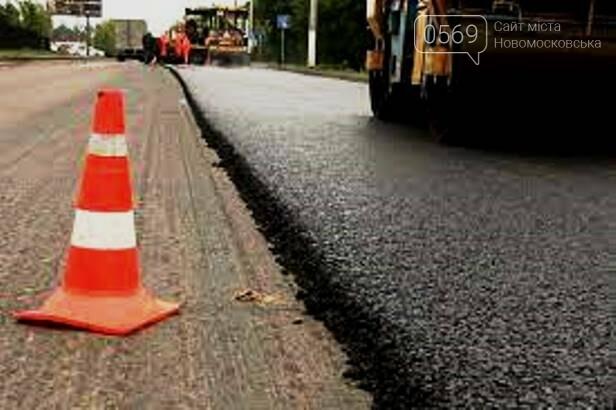 У Новомосковську депутати вирішили змінити фінустанову, яка надаватиме кредит в 70 млн грн на ремонт доріг, фото-3