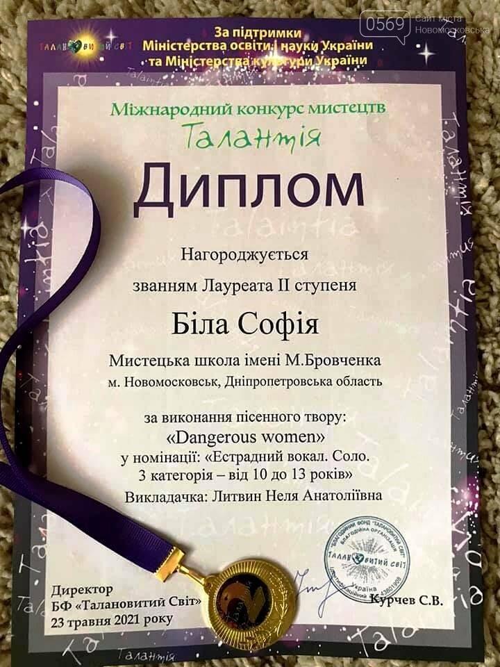 Юні вокалістки з Новомосковська здобули звання Лауреатів ІІ ступеню на міжнароному конкурсі, фото-1