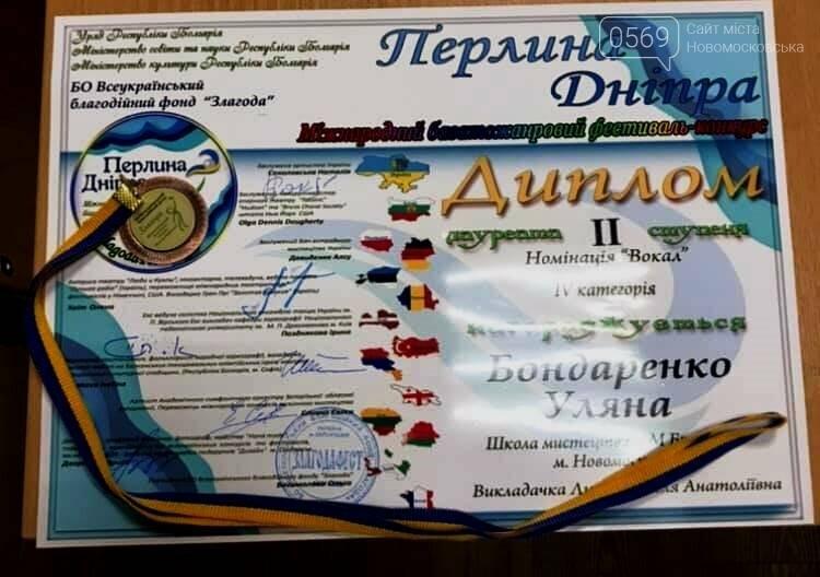 Юні вокалістки з Новомосковська здобули звання Лауреатів ІІ ступеню на міжнароному конкурсі, фото-4