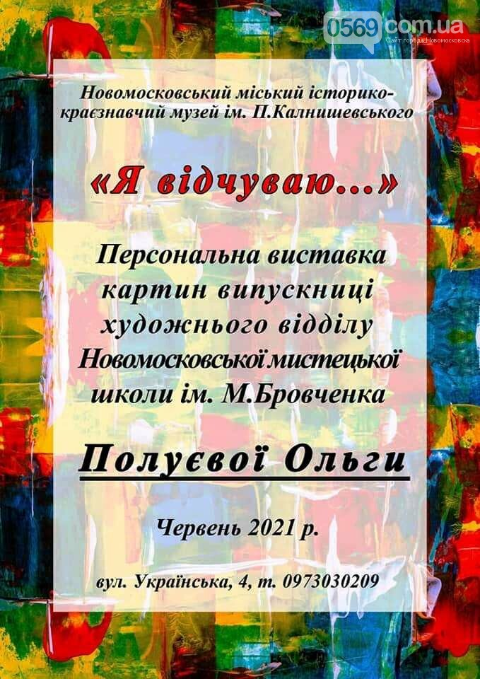 У Новомосковському музеї відкрили персональну художню виставку , фото-10