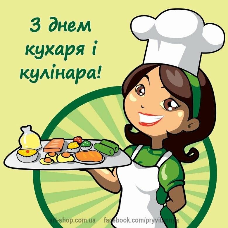 выгодной поздравления с днем кухаря признать