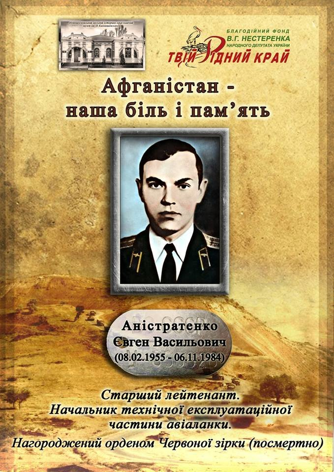 В Новомосковську вшанували пам'ять воїнів-афганців, фото-2