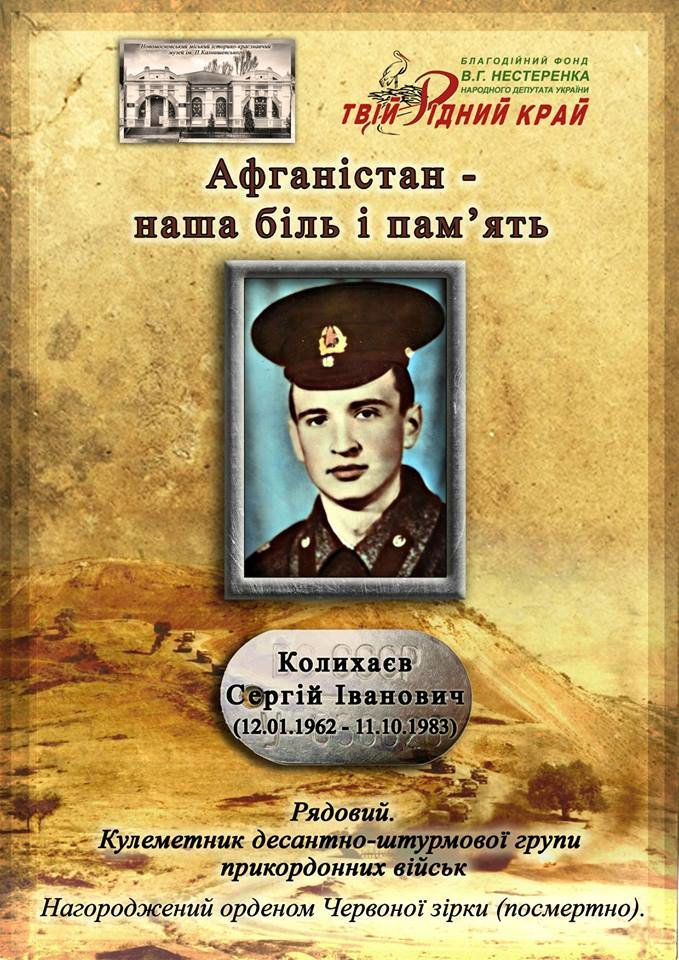 В Новомосковську вшанували пам'ять воїнів-афганців, фото-3