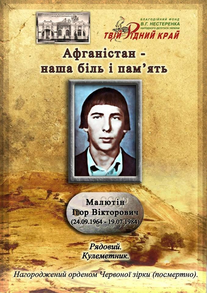 В Новомосковську вшанували пам'ять воїнів-афганців, фото-1