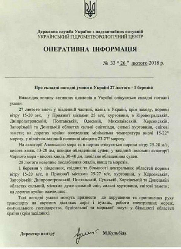 Непогода в Украине: жителям стоит быть максимально осторожными, фото-1