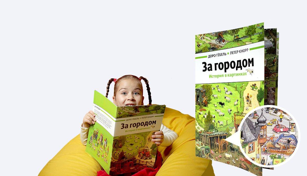 Виммельбух! Удивит самого активного ребенка!, фото-2