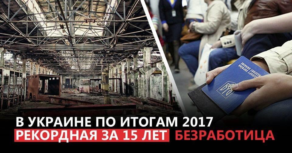 Вилкул: В Украине по итогам 2017 рекордная за 15 лет безработица, фото-2