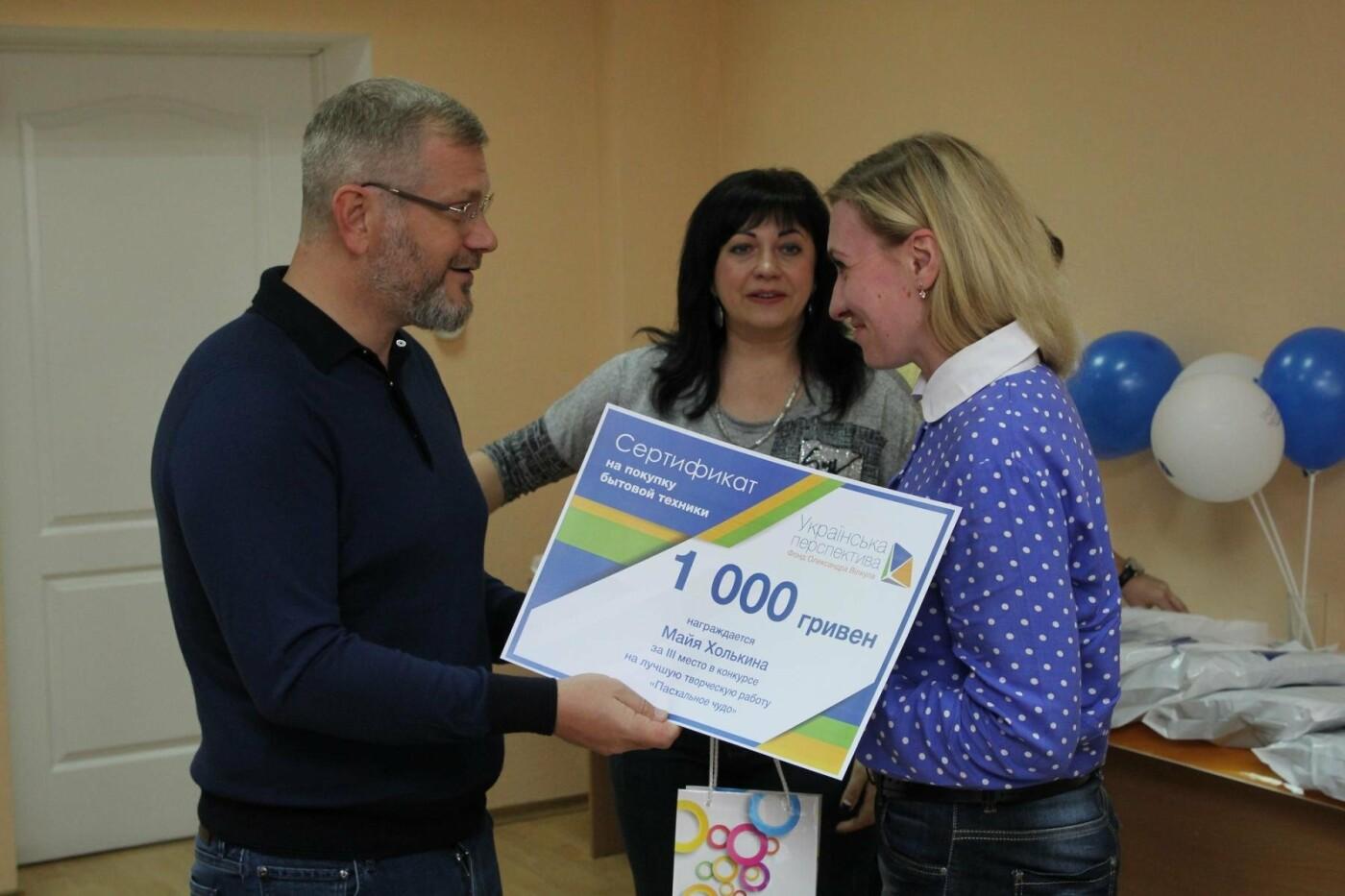 Вилкул вручил призы победителям конкурса «Пасхальное чудо», который провел Фонд «Украинская Перспектива», фото-4