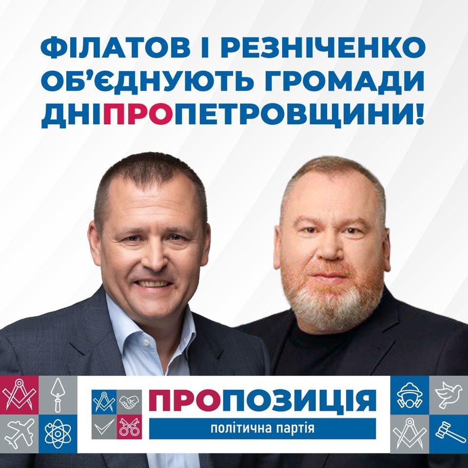 «Пропозиція» у Новомосковську: ставка на професіоналів, фото-4