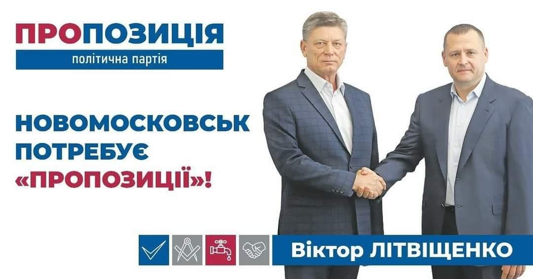 «Пропозиція» Новомосковська: повернути справедливість і добробут , фото-3
