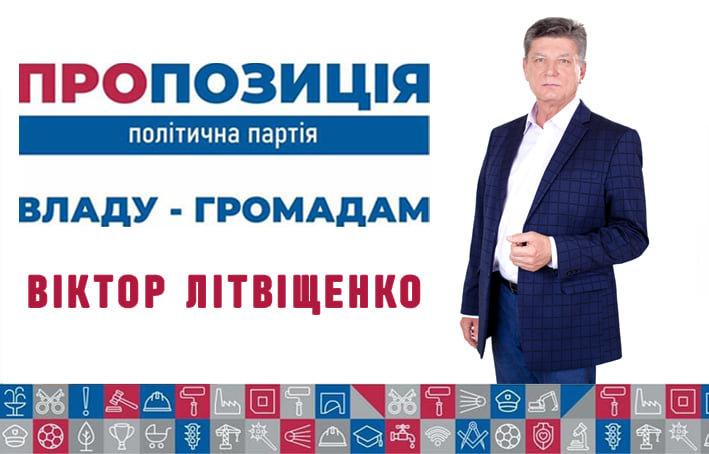 «Пропозиція» Новомосковська: повернути справедливість і добробут , фото-4