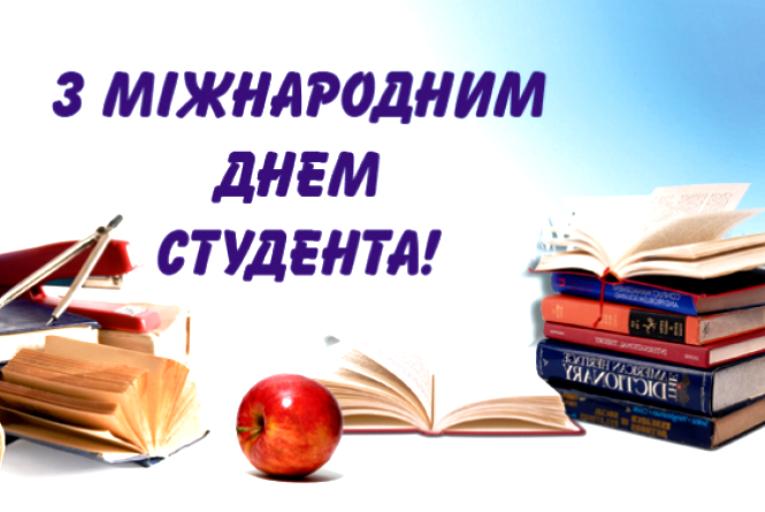 17 листопада відзначається Міжнародний день студента   Новости